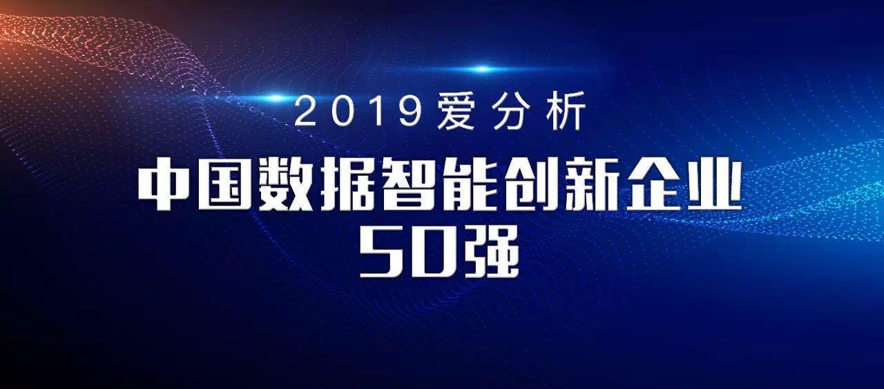 """易观荣获""""中国数据智能创新企业50强"""""""