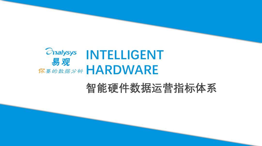 智能硬件指标体系、运营案例及行业研究白皮书