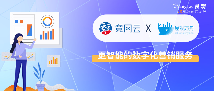 竞网云X易观方舟Argo:打造更智能的数字化营销服务
