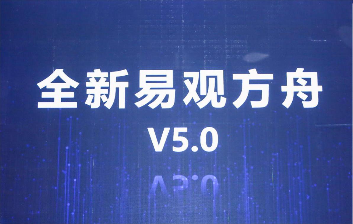 2019易观A10大会开幕,发布全新的易观方舟5.0