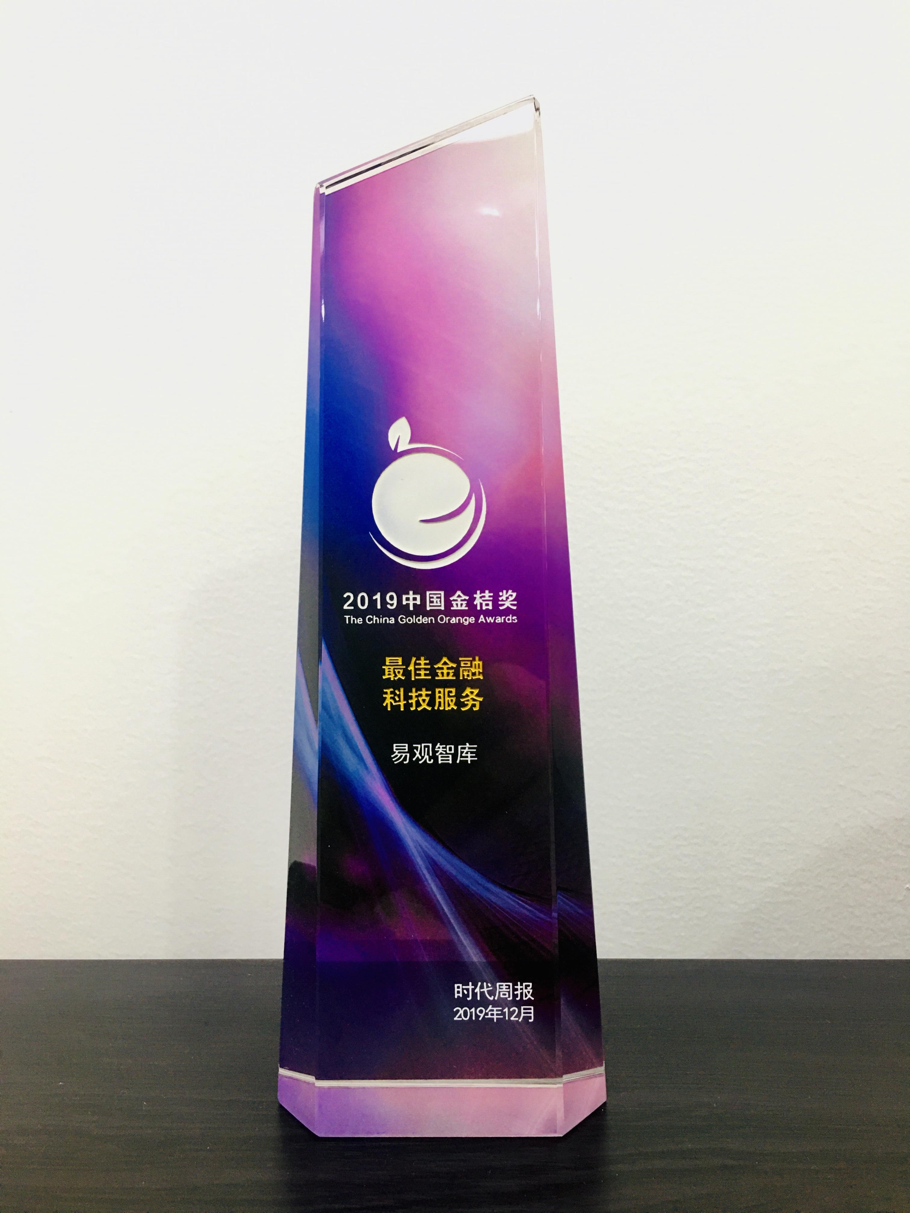 2019中国金桔奖揭晓,易观荣获最佳金融科技服务奖