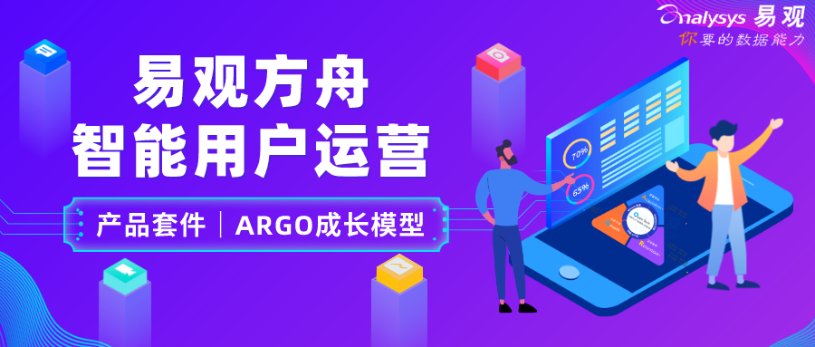 全新易观方舟智能用户运营产品套件及ARGO成长模型发布