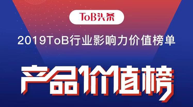 易观方舟荣获【2019 ToB行业影响力价值榜·产品价值榜】