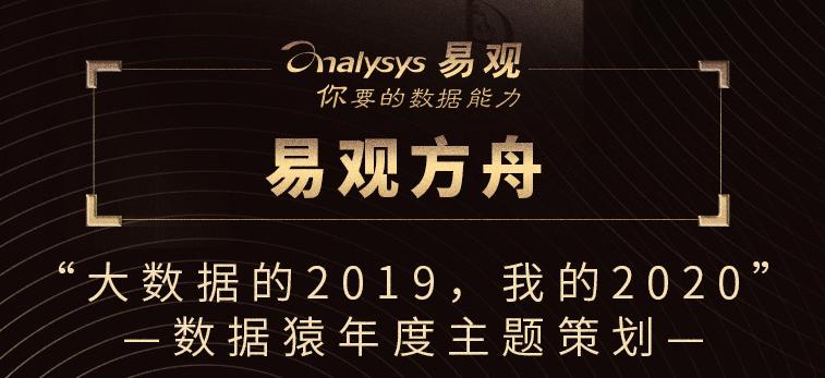 易观方舟荣登【2019大数据产业创新服务产品榜】