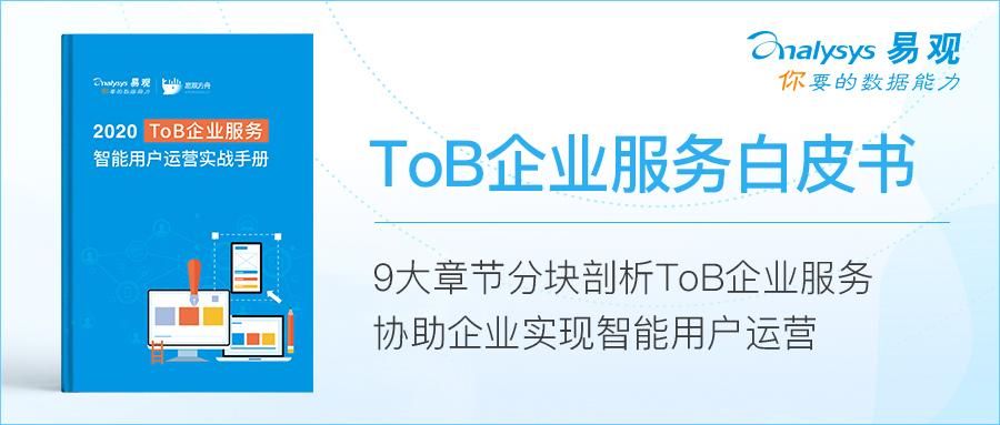 5年行业经验总结,ToB企业服务新玩法 | 附白皮书下载