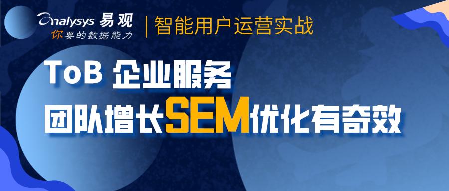 ToB企业增长关键一环:如何提升 SEM 获客能力?
