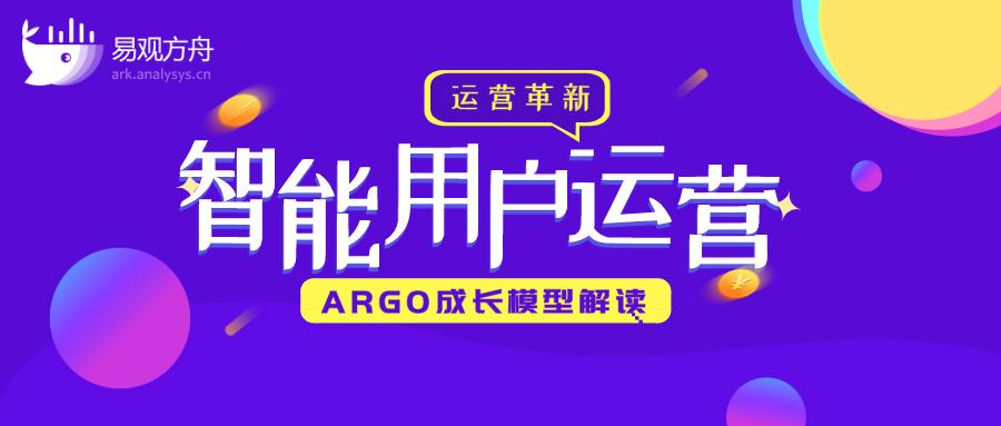 智能用户运营ARGO成长模型