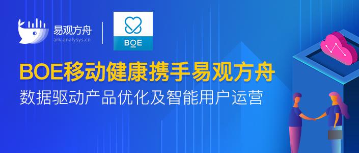 注册转化率提升3倍,京东方BOE移动健康的数字升级实践