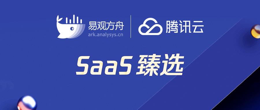易观方舟加入腾讯云「臻选平台」 与SaaS伙伴共同助力企业数字化