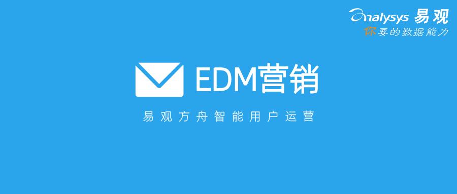 如何快速建立EDM邮件营销的运营闭环?