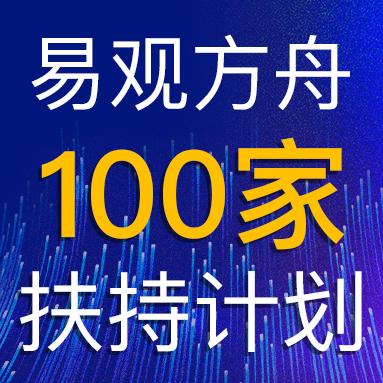 """易观方舟发布""""百家扶持计划"""",助力100家企业""""零成本""""实现智能用户运营"""