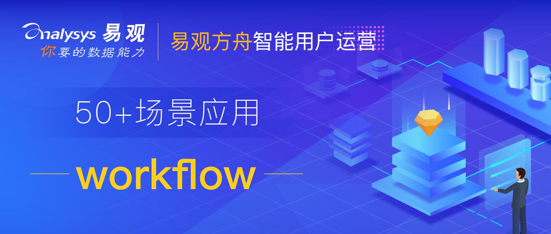 用户运营策略武器:自动化工作流workflow