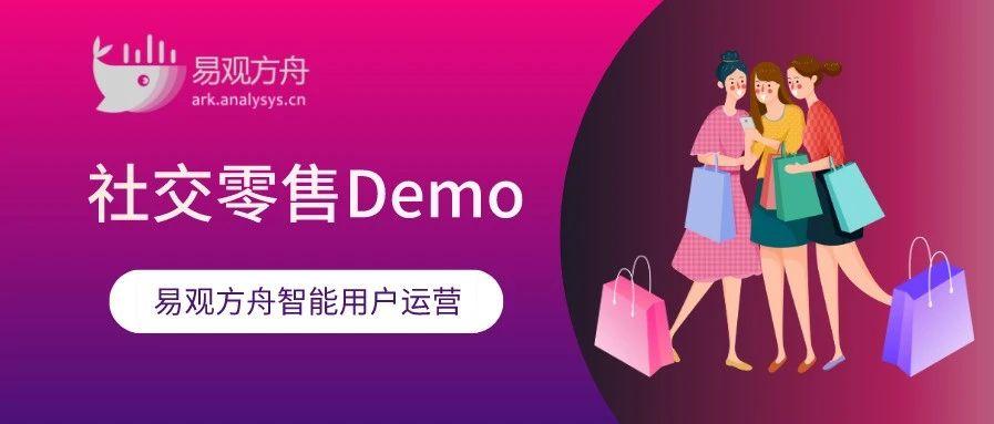 """社交零售Demo上线,围绕""""人货场""""加速裂变转化"""