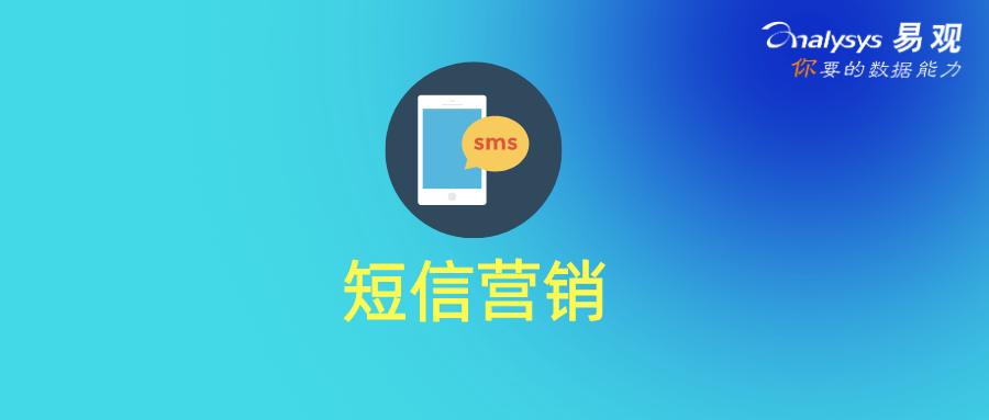 """短信营销 4个""""合适"""",提高用户召回效果"""