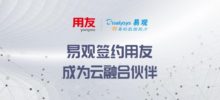 """易观签约用友成为云融合伙伴,发布融合产品""""智能用户运营"""""""