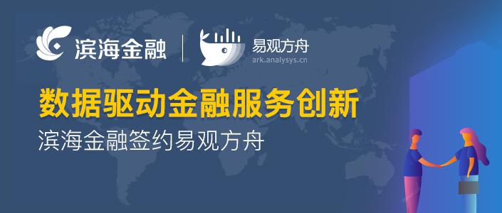 滨海金融签约易观方舟,数据驱动金融服务创新