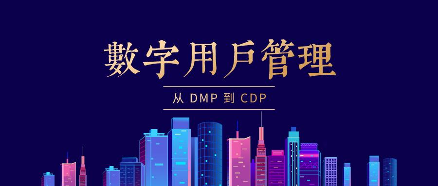 """从 DMP 到 CDP ,从""""流量为王""""到""""用户至上"""""""