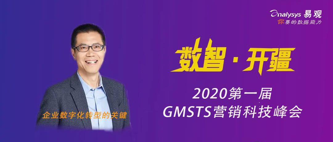 易观于揚:数字用户资产是数字化转型的关键 | 首届GMSTS 营销科技峰会