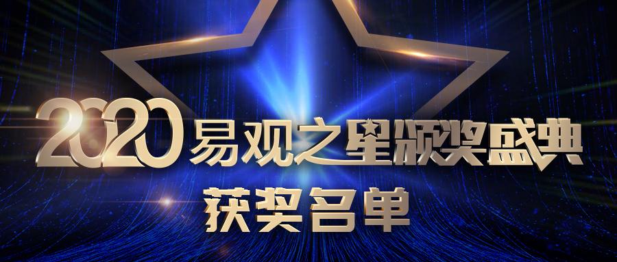 """2020""""易观之星""""获奖名单重磅发布!"""