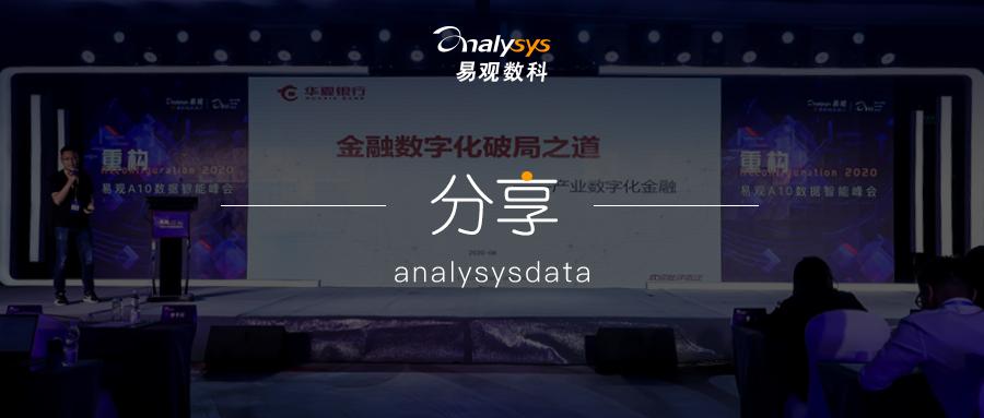 华夏银行常义君:金融数字化实践之道丨A10演讲分享