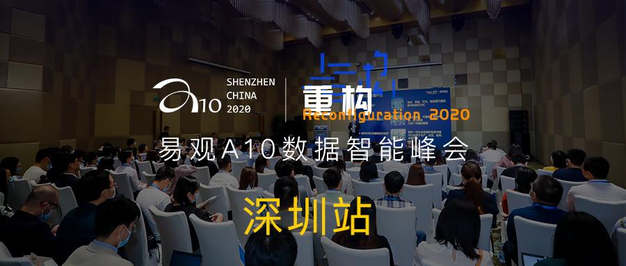 技术驱动行业革新,数据洞察下一个10年 | 易观A10深圳站总结