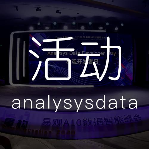 赋能数据工程师,快速抵达业务核心 | 易观数科开发者日深圳场预告