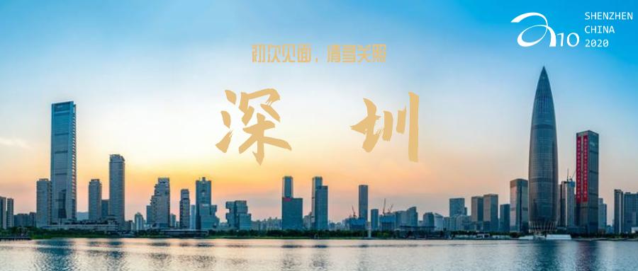 易观A10又在深圳组了个局,约吗?