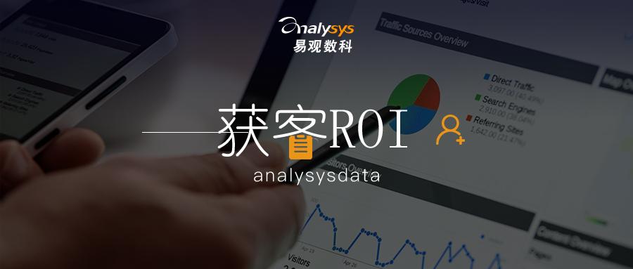 追求ROI最大化,推广获客应该怎么做?
