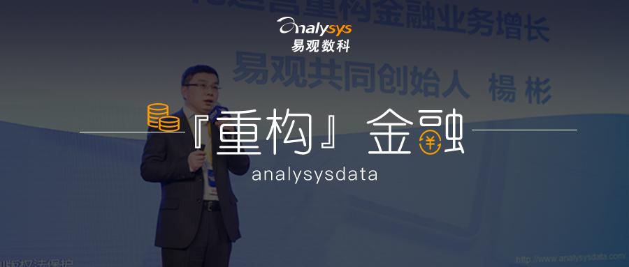 """易观数科杨彬:私域""""留量""""运营,数字化重构金融业务增长"""
