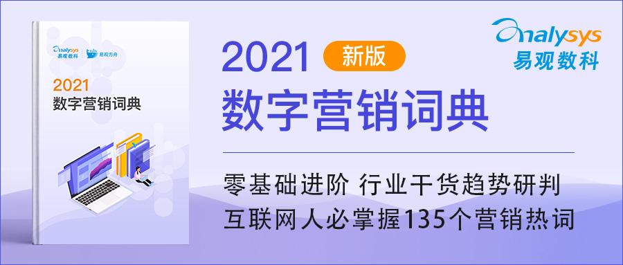 《2021数字营销词典》全新上线,度娘看了直呼高手!