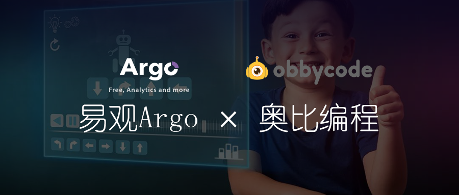 一键部署、智能分析 ,易观Argo助力在线教育用户运营