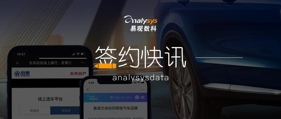 签约 | 易观方舟助力东风启辰智能用户运营