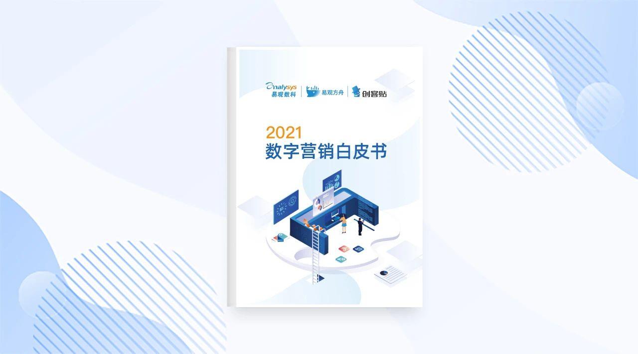 来了!易观数科与创客贴联合推出《2021数字营销白皮书》