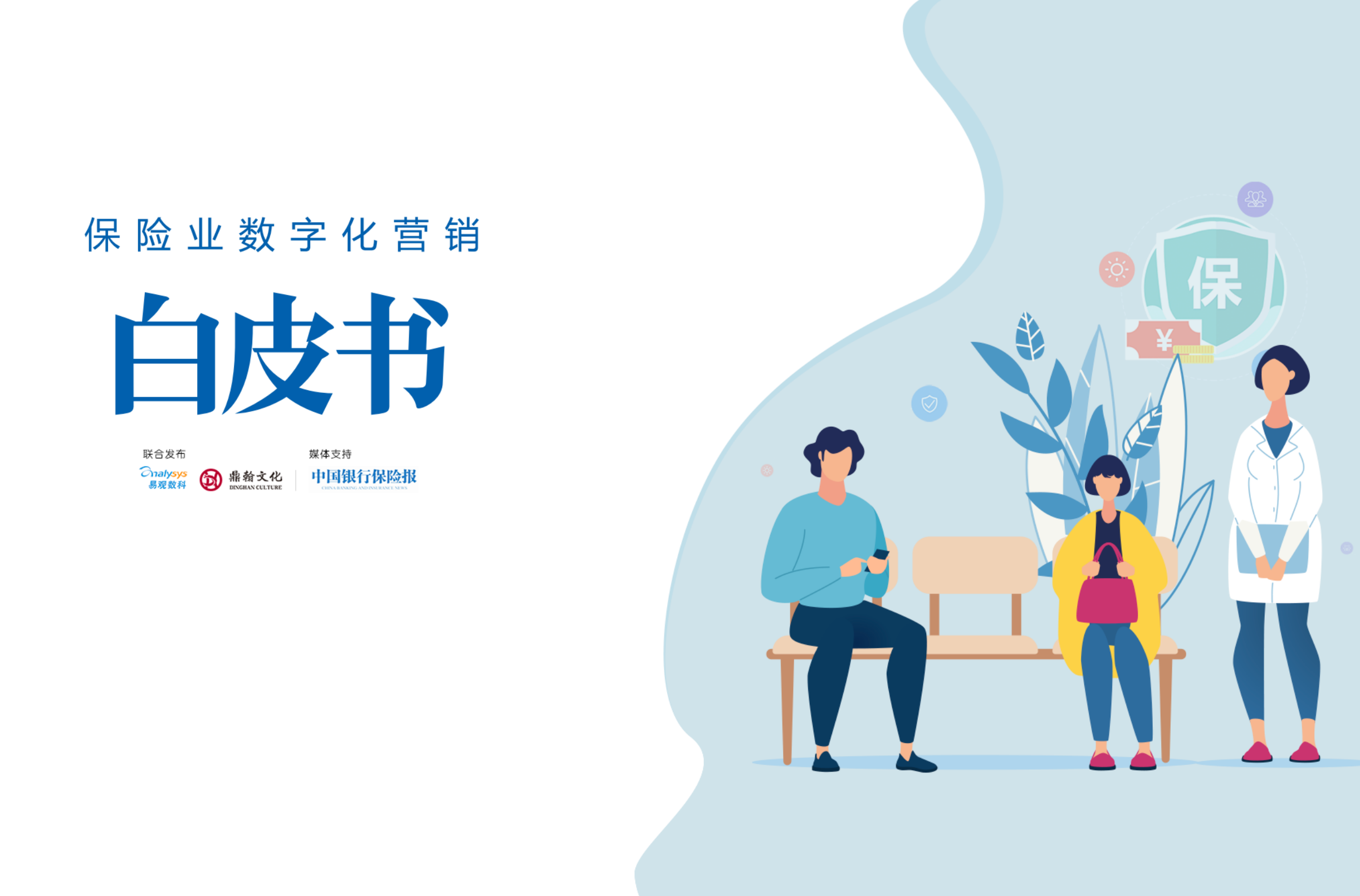 重磅!易观数科联合鼎翰文化发布《保险业数字化营销白皮书》