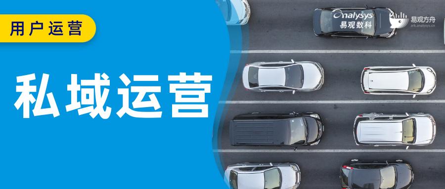 汽车厂商与经销商,如何联动私域运营开启第二增长?
