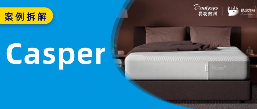8000字深度解析:睡眠经济崛起,看Casper如何撬动价值140亿美元的床垫市场?