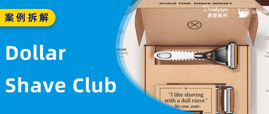 被联合利华以10亿美金收购!揭秘DTC品牌鼻祖Dollar Shave Club的增长之道
