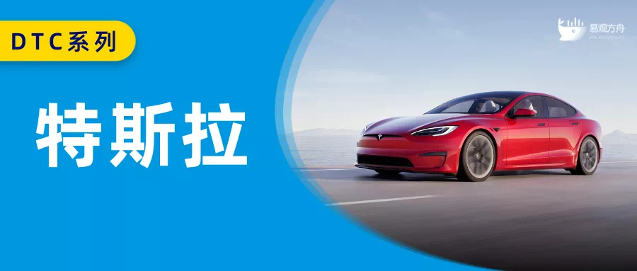 """0营销预算打造全球市值第一汽车品牌!特斯拉和Musk为什么这么""""神""""?"""