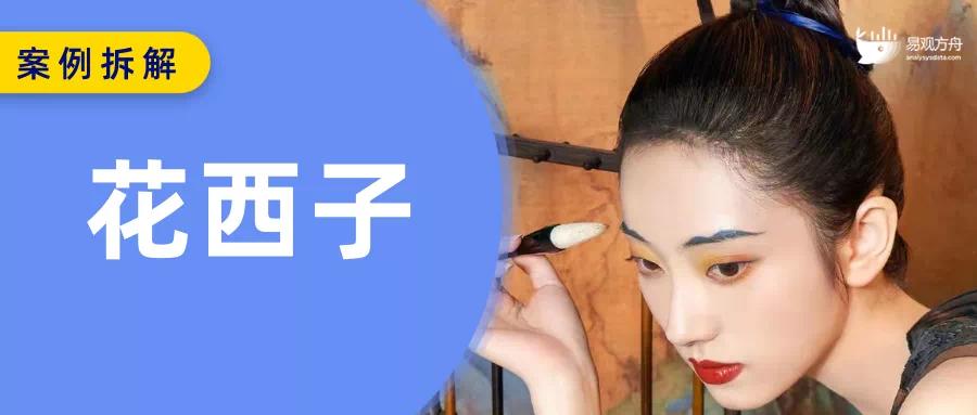 """""""国货之光""""花西子,让品牌一年吸金30亿的私域用户运营怎么做?"""