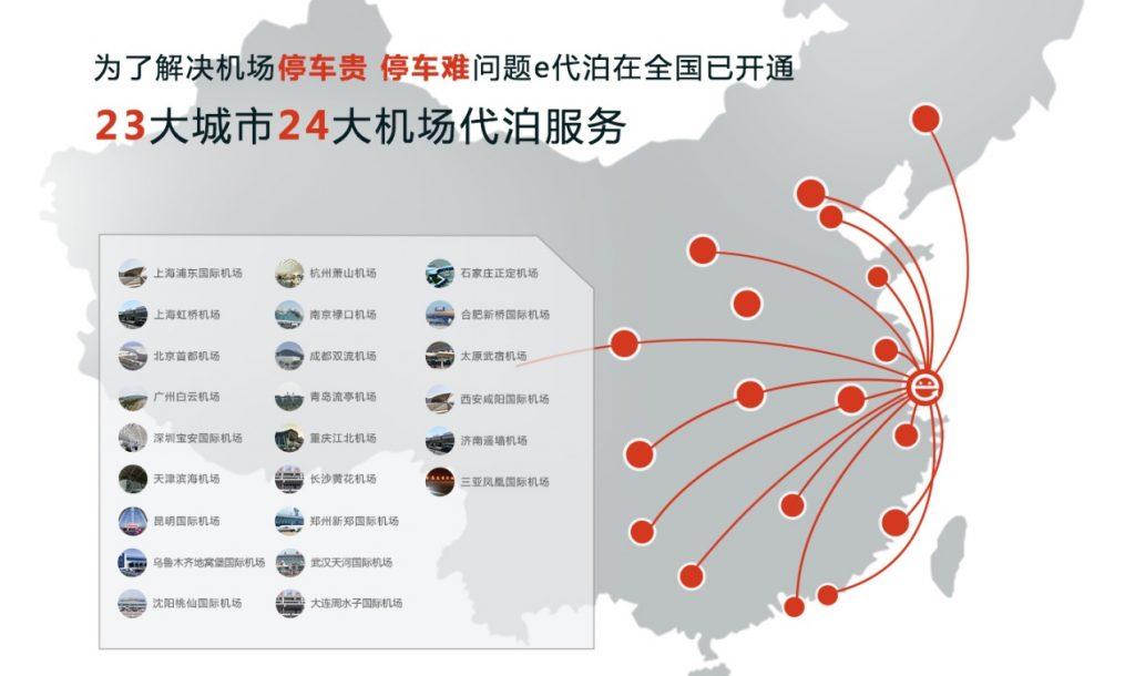 e代泊覆盖全国24个机场