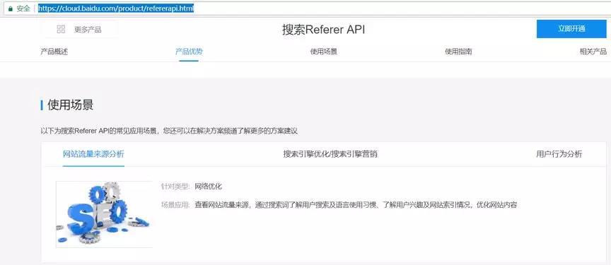百度搜索API