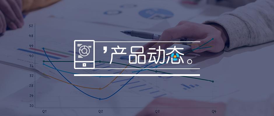 易观方舟V4.1更新:新增渠道分析